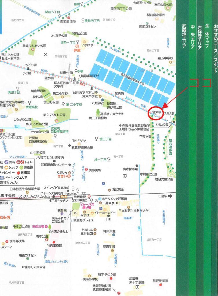 『武蔵野市観光まっぷ』では、「境大橋」と記載しています。