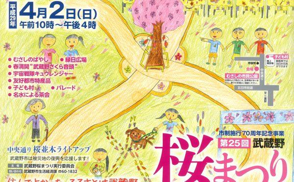 市制施行70周年記念事業 第25回武蔵野桜まつりの・・・🌸