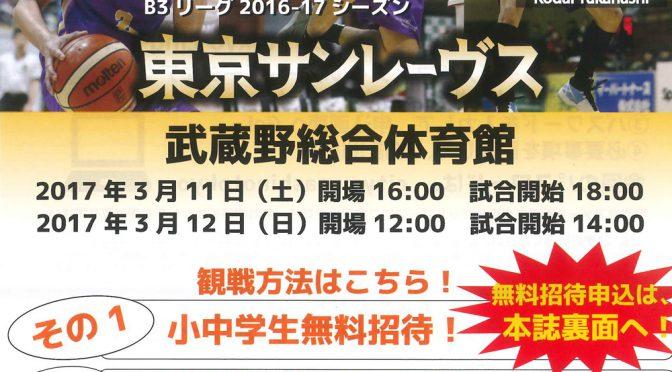 【Tokyo Cinq Rêvesより】「武蔵野大会 小中学生無料招待」のお知らせ🏀