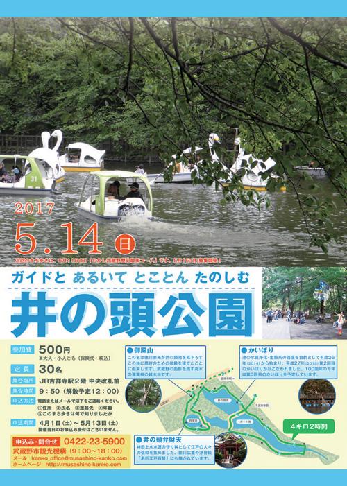 201705井の頭公園