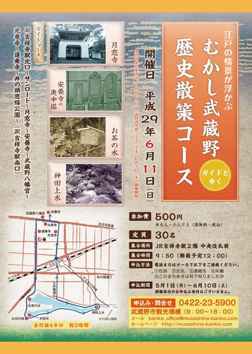 6月まち歩き4blog