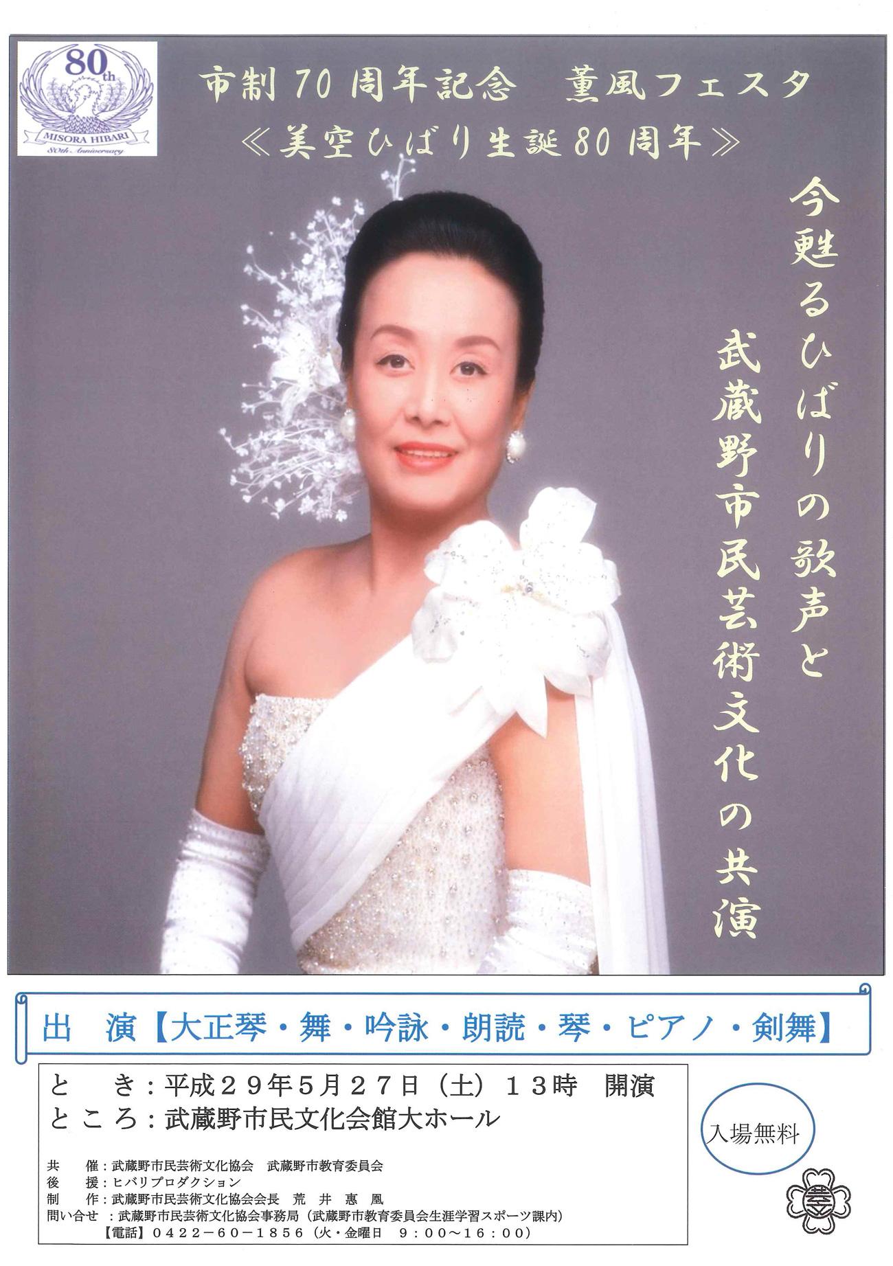 【㊗美空ひばり生誕80周年】市制70周年記念 薫風フェスタ