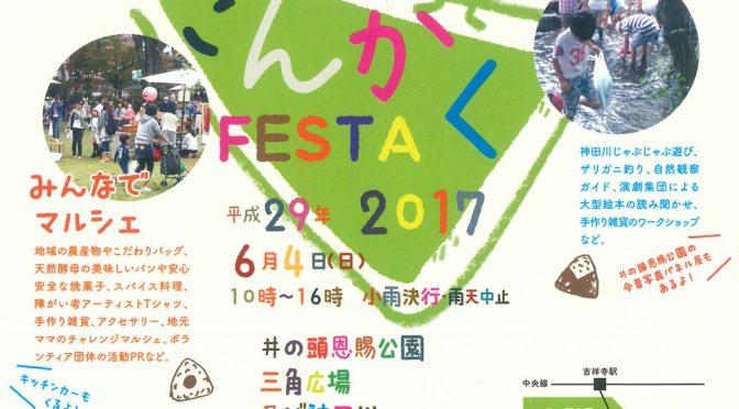 【むさしのプレミアム商品も出店予定!】さんかくFESTA 2017