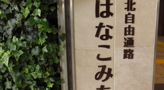 【10/15ハモ朝の後は吉祥寺駅フェスタへ、是非!】</br>~映画『火花』のPRブースもやって来ます~