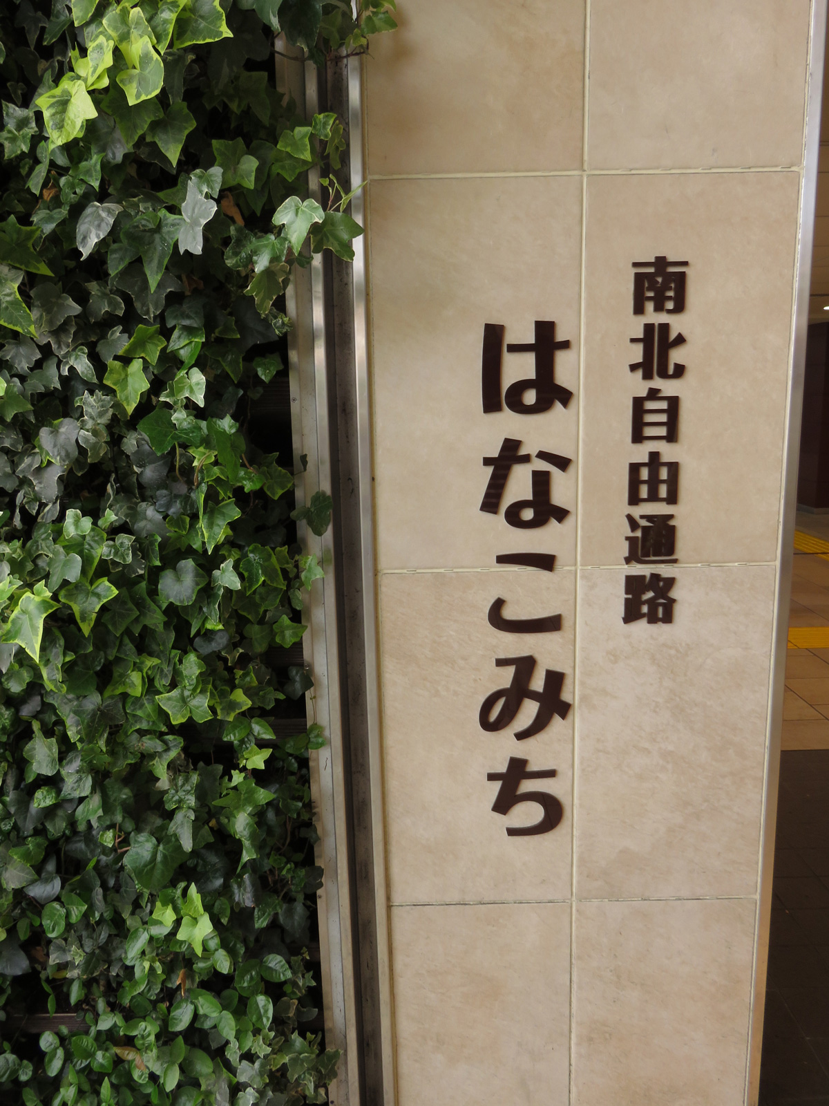今週末12/17(日)は、2017年最後のハモ朝→吉祥寺駅フェスタの開催日です!
