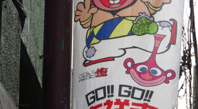 「GO!! GO!!吉祥寺スタンプラリー」中道通り商店会にあのヒーローたちがフラッグになって登場中!