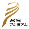 【武蔵野市フィルムコミッションより】6月下旬のNHKBSプレミアムは、武蔵野市ロケのドキュメンタリー番組が続きます!