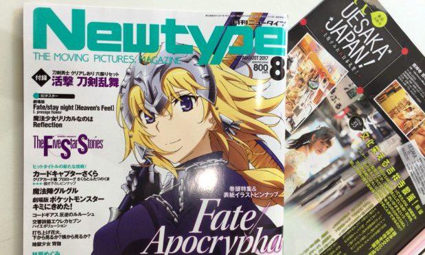 【武蔵野市フィルムコミッションより】アニメ情報誌「月刊ニュータイプ」8月号に吉祥寺情報が掲載されました。