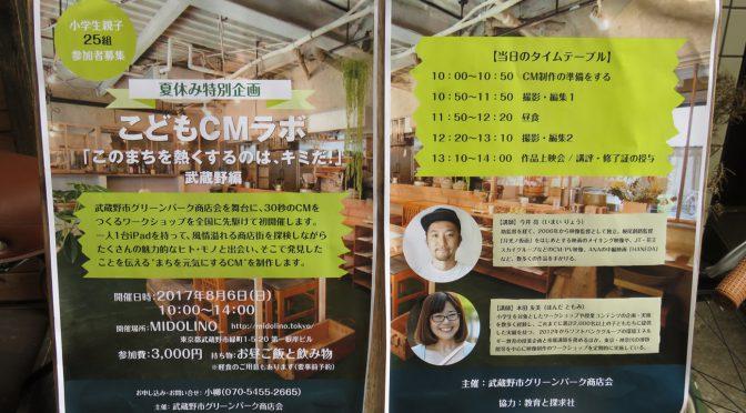 武蔵野市グリーンパーク商店会のシェアキッチンMIDOLINO_にて、小学生向けの夏休み特別企画が開催されました📹