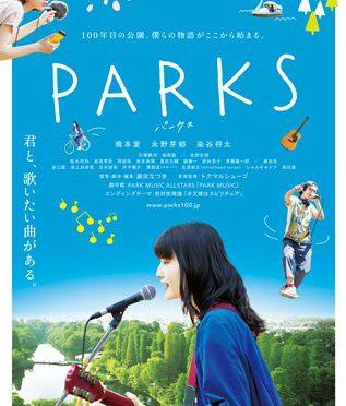 映画「PARKS」凱旋上映決定!(吉祥寺オデオンにて9月2日より)