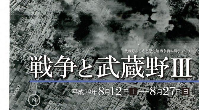 【本日より開催】企画展「戦争と武蔵野3」