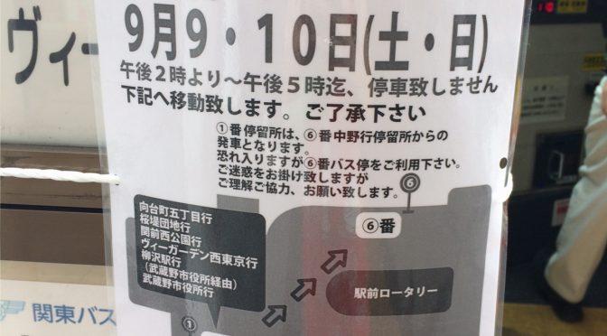 【吉祥寺駅周辺】2017吉祥寺秋まつり中の交通規制、バス停変更について。
