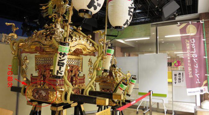 【秋まつり お神輿プレビュー】サンロード神輿の細部を見てみると・・・!!