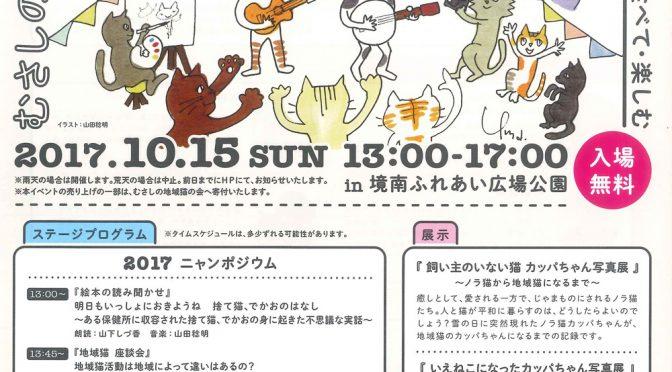 本日雨天開催☔「むさしの猫のマルシェ」