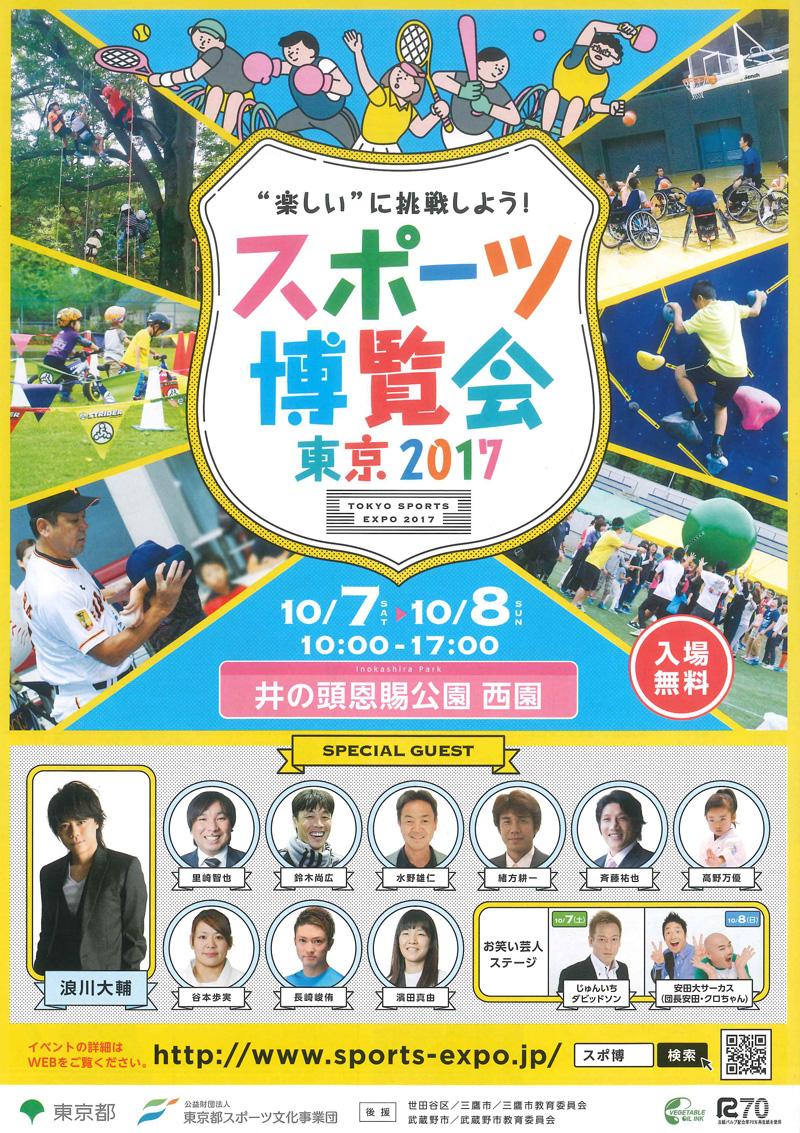 スポーツ博覧会 東京2017 @ 井の頭恩賜公園西園 むさしのプレミアムも出店予定♪