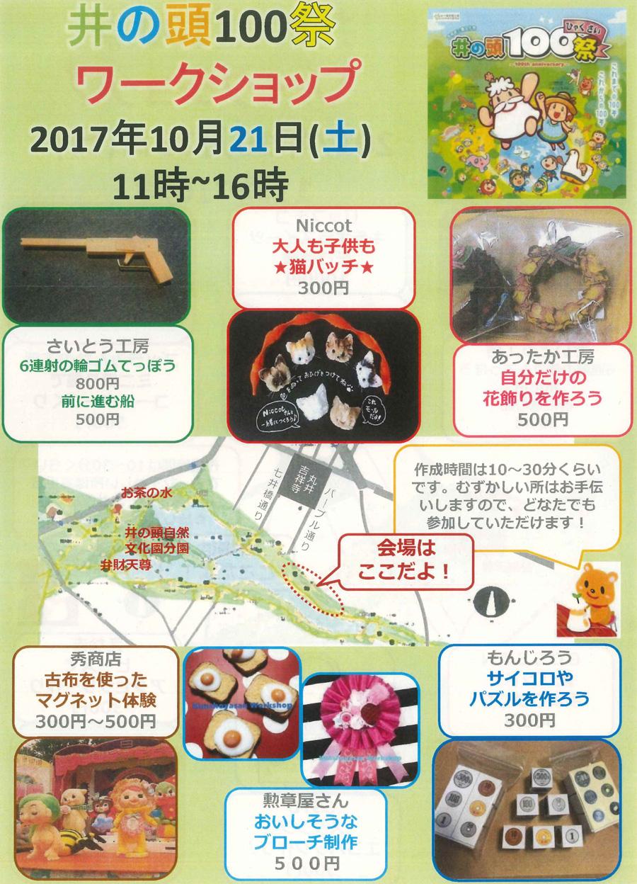 【今週末のイベント3】『井の頭100祭~100th anniversary』