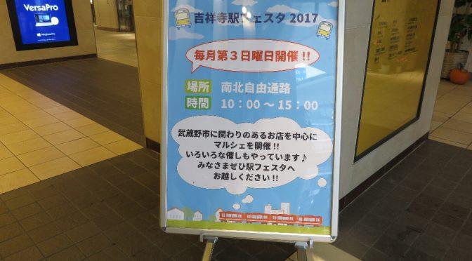 11月も「第3日曜は、ハモ朝→吉祥寺駅フェスタ!」