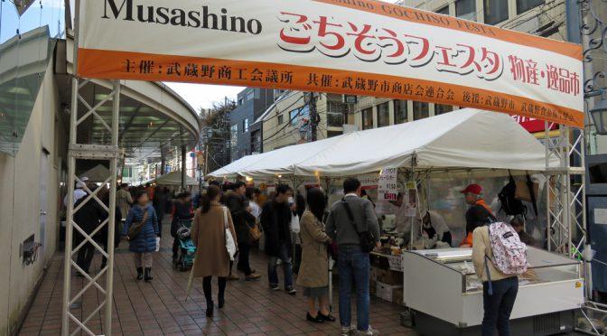 【晴れました~☼】第13回 Musashinoごちそうフェスタ『物産・逸品市』開催中です!