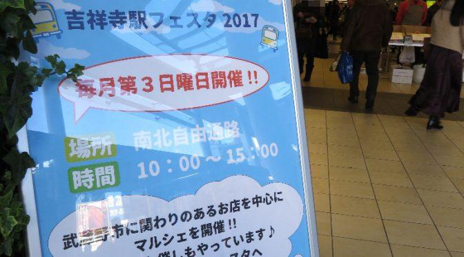 【む~観photoギャラリー📷】今年最後の吉祥寺駅フェスタが開催されました🎄