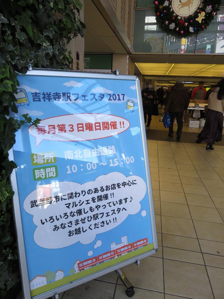 【むさしのプレミアムBlogが更新されました!】今年最初の吉祥寺駅フェスタも、第3日曜です♪