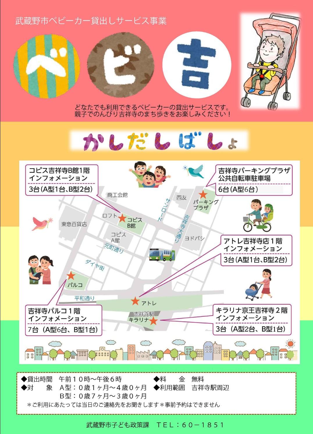 武蔵野市のベビーカー貸出しサービス事業「ベビ吉」の貸出し台数が増えました!