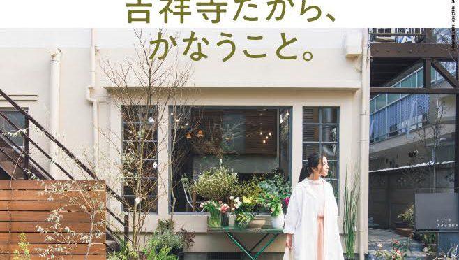 【武蔵野市フィルムコミッションより】Hanako1151号「吉祥寺」特集2/22発売になりました