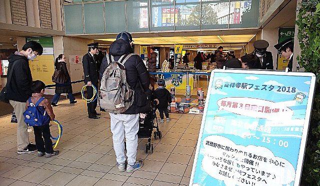 【今週末は第3日曜!】3/18(日)吉祥寺駅フェスタの開催日です。