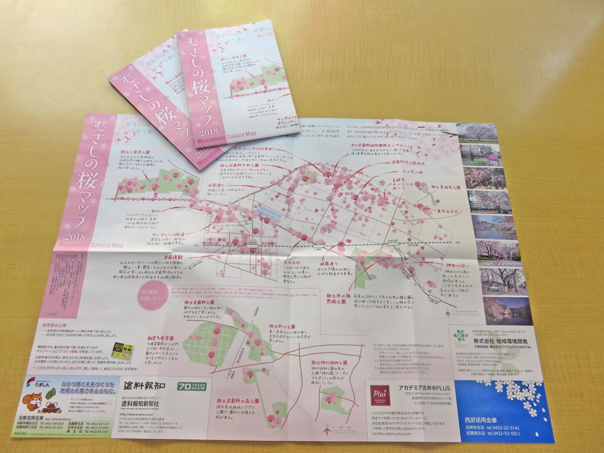 【『むさしの桜マップ2018』配布中です🌸】blog見てくれた方先着で素敵なポストカードを差し上げています(若干枚)