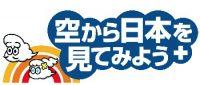 【武蔵野市フィルムコミッションより】BSジャパン『空から日本を見てみよう+』4月19日、26日(木)21:00 on air