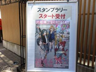 【続報】武蔵野市が舞台のTVアニメ「SHIROBAKO」イベント開催されました!