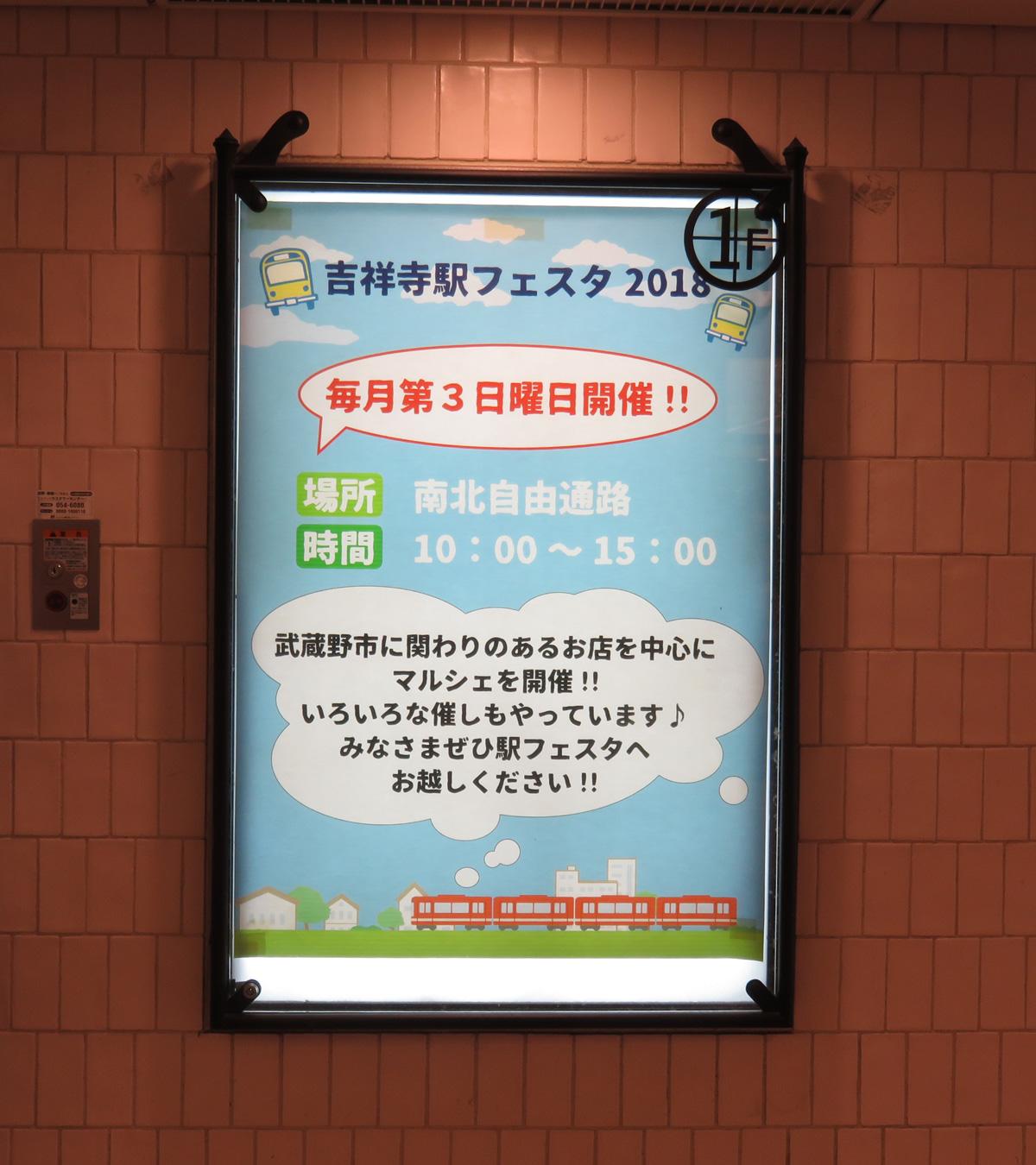 【今週末は第3日曜!】6/17(日)は吉祥寺駅フェスタの開催日です。