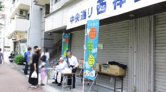 【む~観photoギャラリー📷】中央通り西祥会70周年記念イベント「大感謝祭 お楽しみはこれからだ!」<縁日広場やダンスステージ>