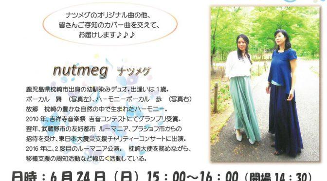 2010年吉音コンテストグランプリ nutmeg(ナツメグ)の無料コンサートが、武蔵野スイングホールにて開催されます(^^♪