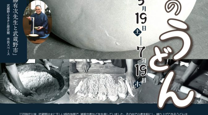 【関連イベント申込受付中♪】武蔵野ふるさと歴史館企画展「武蔵野のうどん」