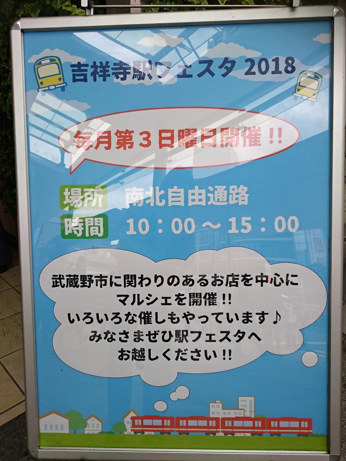 【今週末は第3日曜!】7/15(日)は吉祥寺駅フェスタの開催日です。