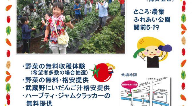 【予定通り明日(7/7)開催!】コミュニティファーム 夏まつり