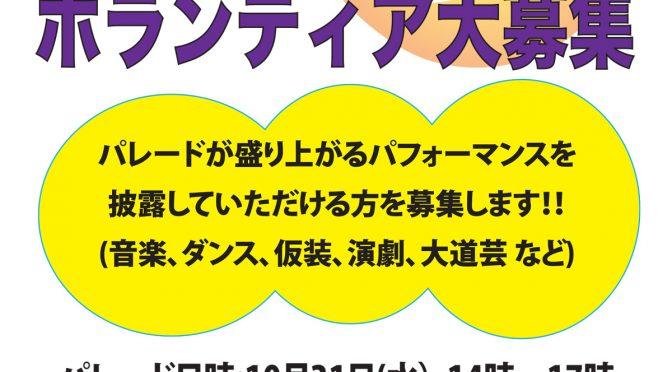 【吉祥寺ハロウィンフェスタ2018】パフォーマンスボランティア募集中!
