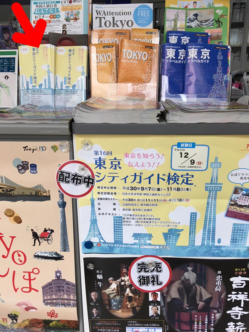 【配布中(^^♪】第15回東京シティガイド検定 「受験要項」リーフレット