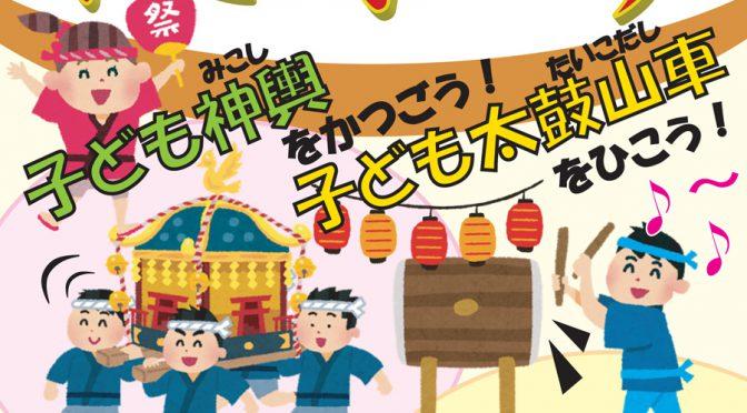 【今週末は武蔵野市でお祭りのハシゴをお楽しみください♪】三鷹駅北口の秋祭り2018