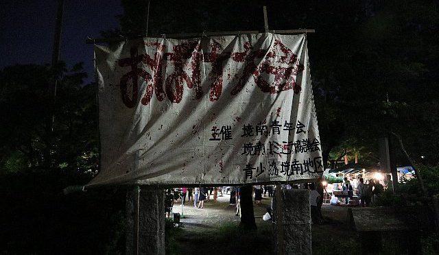 【む~観photoギャラリー📷】第39回おばけ大会 in もみじ山👻
