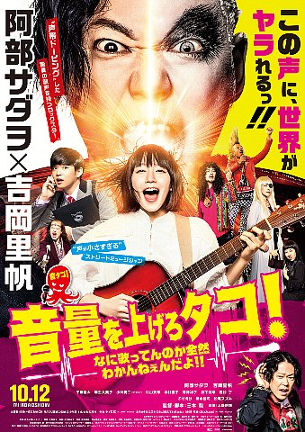 【武蔵野市フィルムコミッションより】映画『音量を上げろタコ!なに歌ってんのか全然わかんねぇんだよ!!』10月12日(金)全国ロードショー