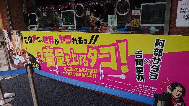【武蔵野市フィルムコミッションより】映画『音量を上げろタコ!なに歌ってんのか全然わかんねぇんだよ!!』ロケ地吉祥寺は盛り上がっています!