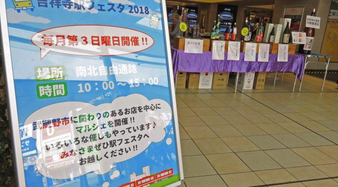 【今週末は第3日曜!】10/21(日)は吉祥寺駅フェスタの開催日です。