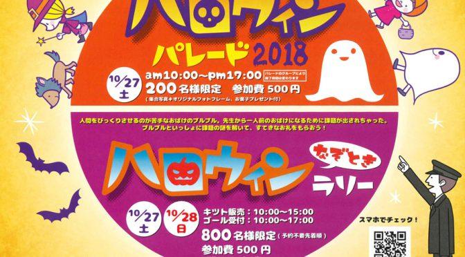 【今週末開催!!】武蔵境のハロウィンイベント情報🎃👻🎃