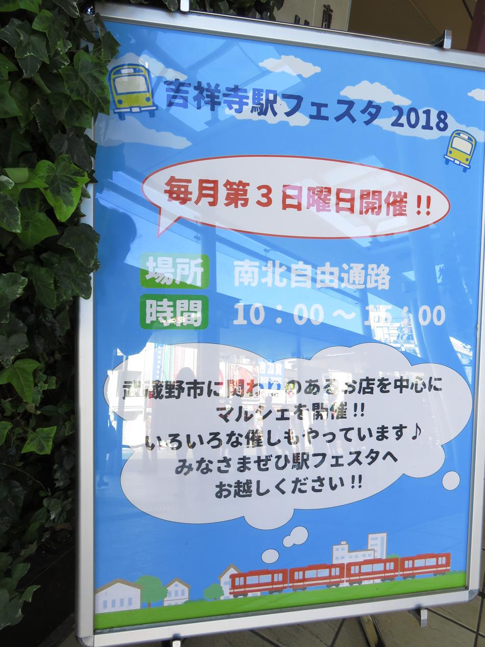 【今週末は第3日曜!】11/18(日)は吉祥寺駅フェスタの開催日です。