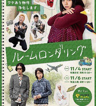 【武蔵野市フィルムコミッションより】TBS連続ドラマ『ルームロンダリング』 今晩11月6日(火)深夜1:28~ on air開始📺