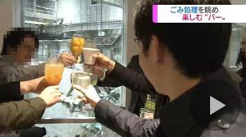 「gomi_pit BAR + 大人の工場見学 @ 武蔵野クリーンセンター」が、NHKニュース「おはよう日本」で紹介されました📺
