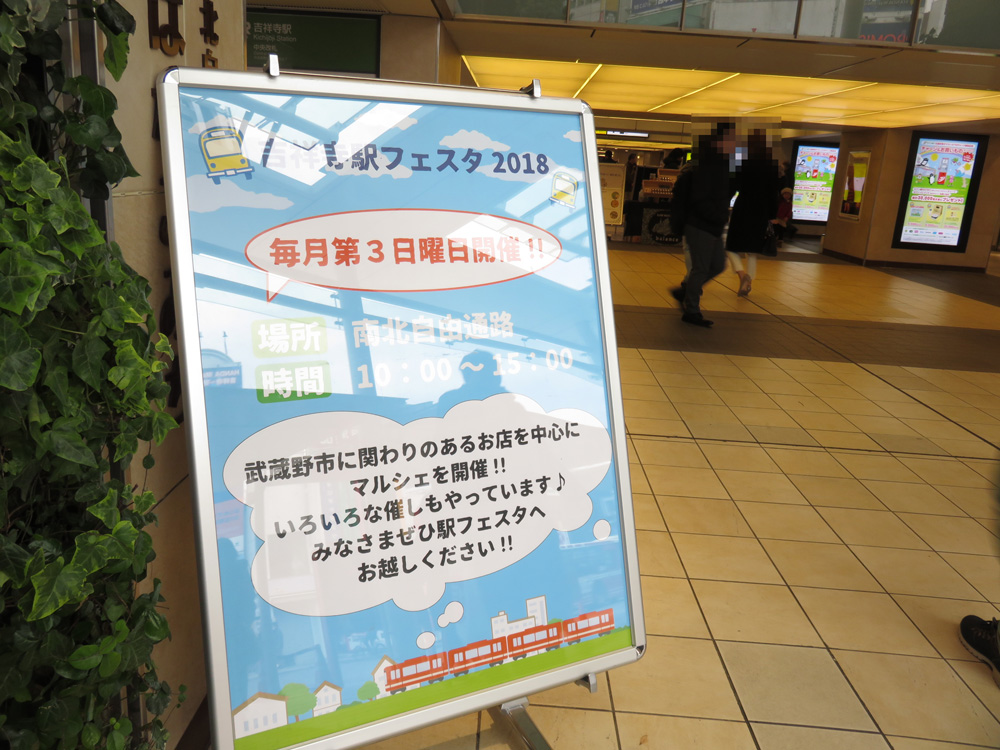 【今週末は第3日曜!】1/20(日)は吉祥寺駅フェスタの開催日です。