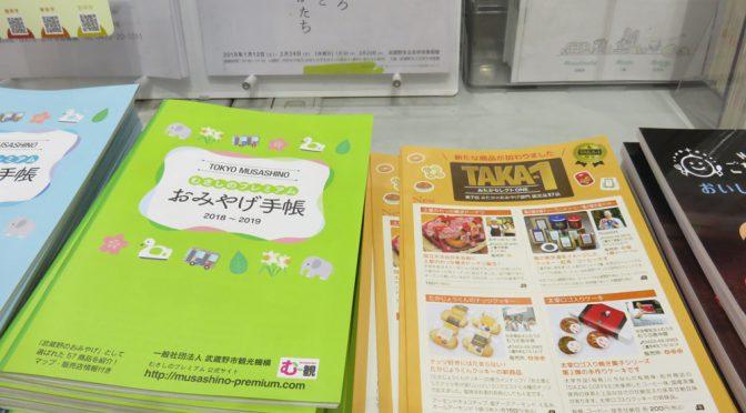 お隣り三鷹より、「TAKA-1」カタログが届きました!