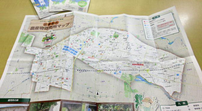 【New Map!】武蔵野市農産物直売所マップ 入荷しました!